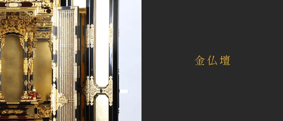 工匠館のお仏壇は見えない所まで無垢材を使用。次世代まで使いながら代々修復し、残す事が出来るお仏壇です。