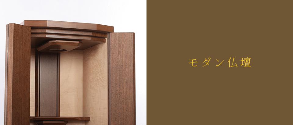 現代のリビングやお部屋の家具に合う、モダンなデザインのお仏壇。ライフスタイルに合わせてご提案。