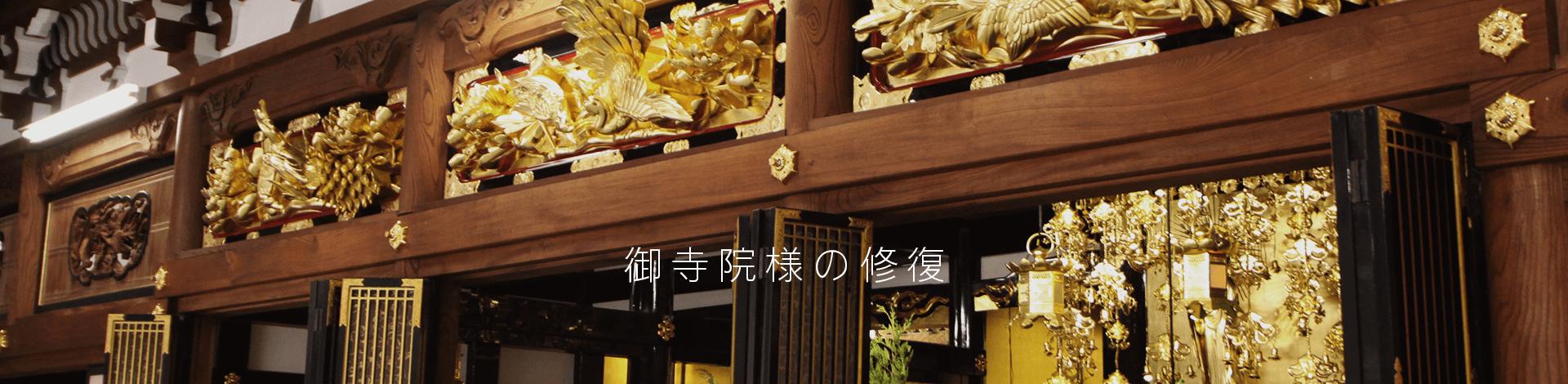 御寺院様の修復も数多く手掛けております