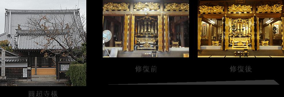圓超寺様の修復例
