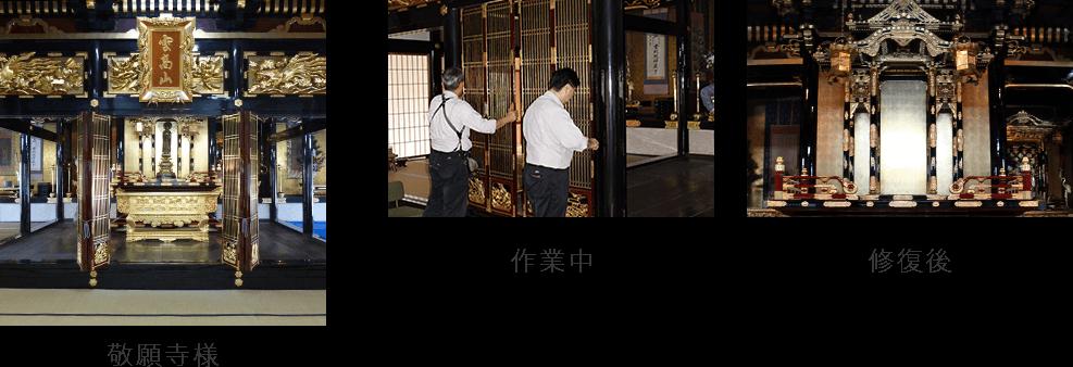 敬願寺様の修復例