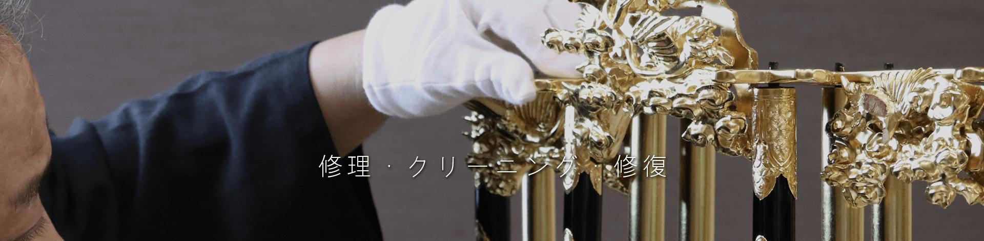 お仏壇・仏具の修理、クリーニング、修復は実績多数の工匠館へ