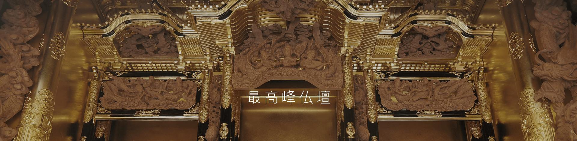 平成の最高峰仏壇をご紹介するページです