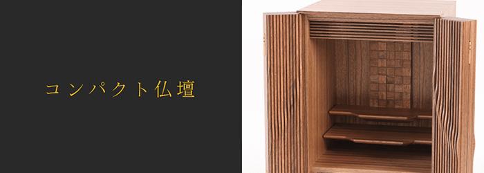 コンパクト仏壇