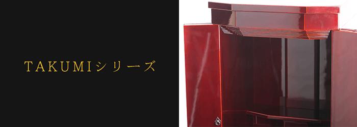 takumiシリーズ