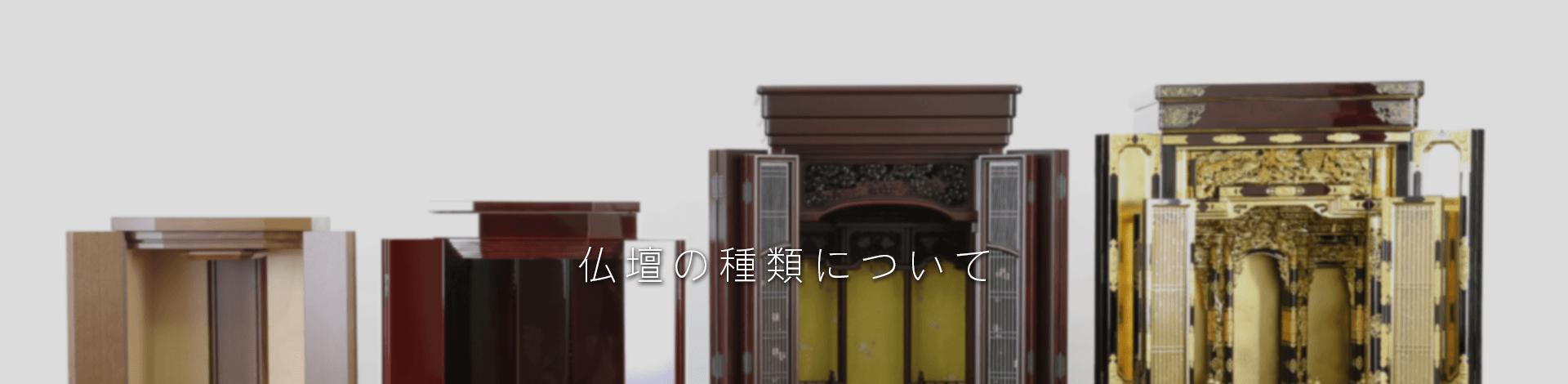仏壇の種類についてのページです