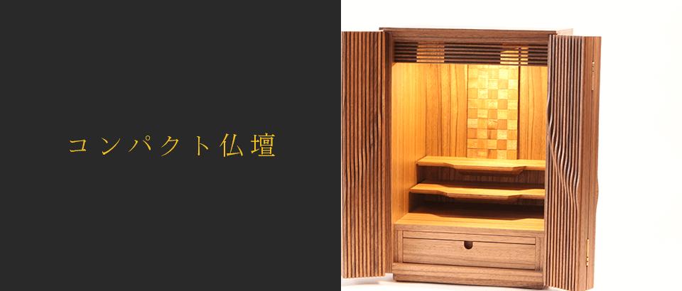 コンパクトで場所に困らないと言う事で、需要の多いお仏壇です。デザインも洋間に合うと、ご好評いただいております。