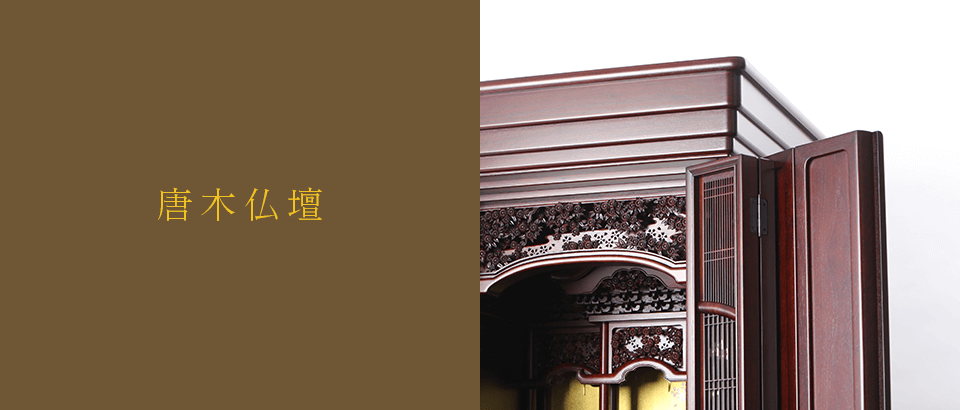 現在では希少となった、本黒檀・黒檀・紫檀・欅などで製作した、木目の美しい銘木唐木仏壇。