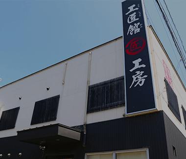 岐阜県内屈指の自社工房で製造はもちろん、修理・クリーニング・修復も行っております