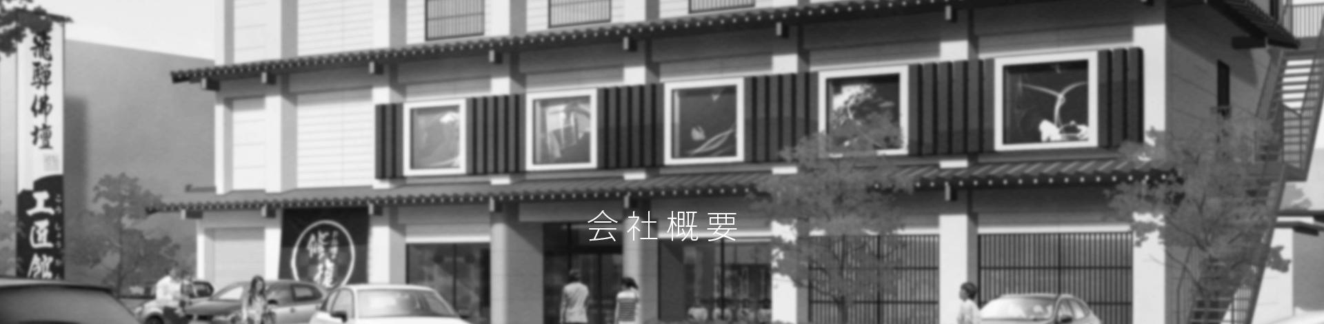 飛騨仏壇工匠館の会社概要ページです