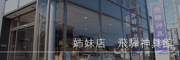 姉妹店 飛騨神具館