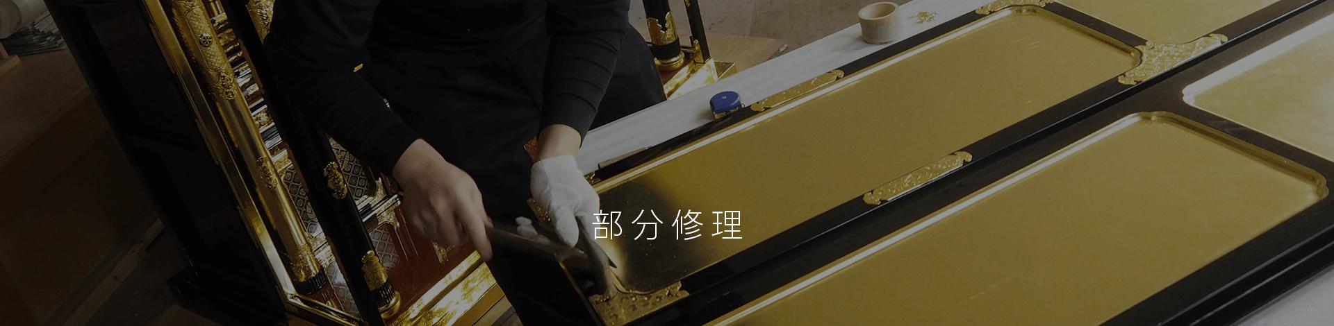 仏壇の部分修理