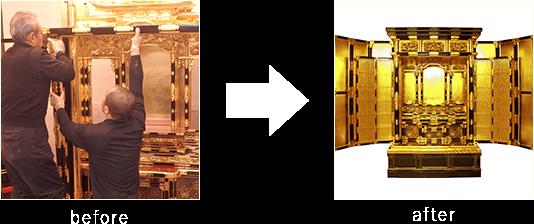 お仏壇の完全修復 組付け作業のビフォーアフター