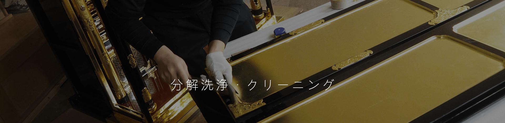 仏壇の分解洗浄・クリーニング